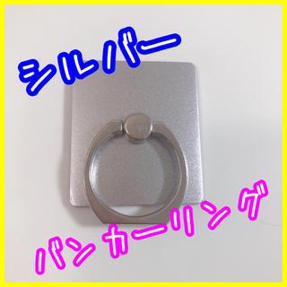 【シルバー】iPhoneリング スマホリング バンカーリング(その他)