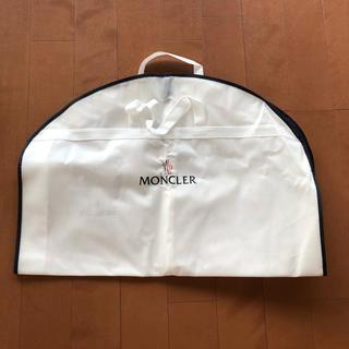 モンクレール(MONCLER)のモンクレール ガーメントケース ☆ご専用です☆(その他)