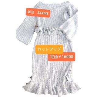 イートミー(EATME)の【新品】EATME シャギーニット セットアップ(セット/コーデ)
