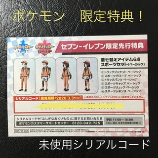 ポケモン(ポケモン)のポケモン 限定特典 スポーツセット(その他)