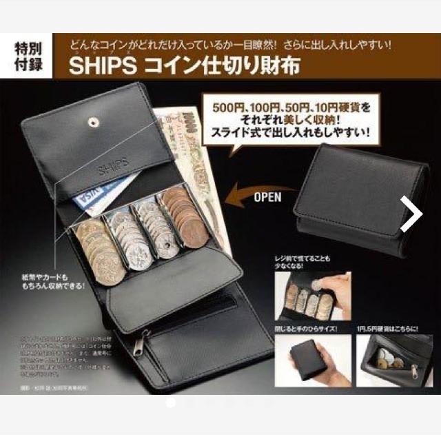 SHIPS(シップス)のコイン仕切り財布 メンズのファッション小物(コインケース/小銭入れ)の商品写真
