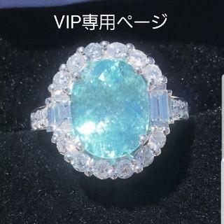 GIA♡カリビアン Neon Green-Blueパライバトルマリンリング(リング(指輪))