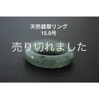 特売 11-165 15.0号 天然 A貨 翡翠 リング(リング(指輪))