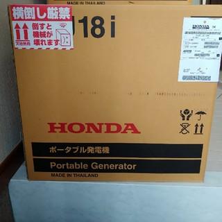 ホンダ(ホンダ)の新品 未開封 ホンダ インバーター搭載ポータブル発電機 EU18i 送料込み(防災関連グッズ)