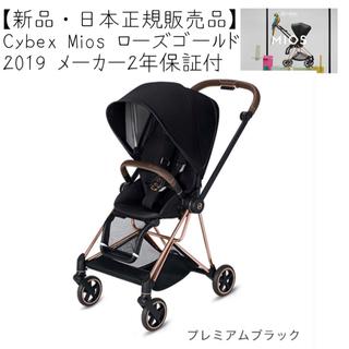 サイベックス(cybex)の【新品】サイベックス ミオス MIOS 2019 メーカー保証2年付き(ベビーカー/バギー)
