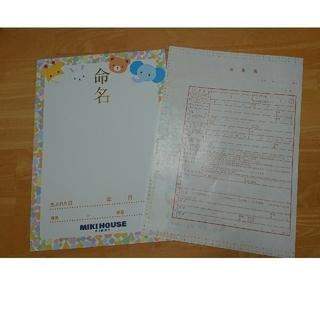 ミキハウス(mikihouse)のミキハウス 出生届 命名紙(命名紙)