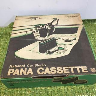 National カーステレオ レトロ PANA cassette CX-911(カーオーディオ)