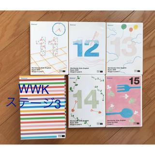 ワールドワイドキッズ ステージ3 WWK DVD(知育玩具)