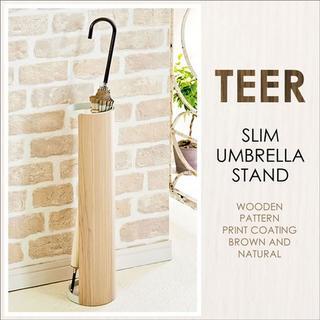 TEER スリムアンブレラスタンド 木目 傘立て ナチュラル/ブラウン(傘立て)