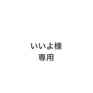 コーエン(coen)のいいよ様専用(モッズコート)