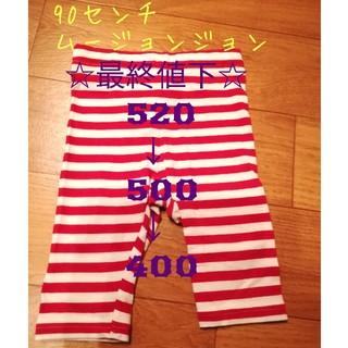 ムージョンジョン(mou jon jon)の☆最終値下☆赤白ボーダーパンツ 90センチ moujonjon(パンツ/スパッツ)