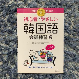 ビッグバン(BIGBANG)の【値下げ】韓国語会話練習帳(語学/参考書)