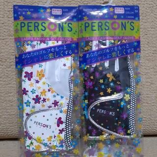 パーソンズ(PERSON'S)のfur03さま専用   ゴルフグローブ  パーソンズ  両手用 2セット (その他)