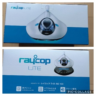 アイアイエムケー(iiMK)のレイコップLITE/レイコップ/raycop/布団クリーナー/RE-100/新品(掃除機)