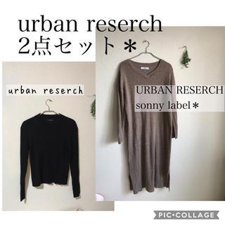 アーバンリサーチ(URBAN RESEARCH)のアーバンリサーチ  お得なまとめ売り*(セット/コーデ)