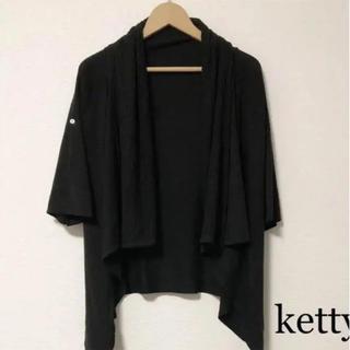 ケティ(ketty)のカーディガン ketty(カーディガン)