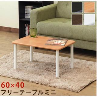 【送料無料】フリーテーブル ミニ 60×40 BK/NA/WAL/WH(ローテーブル)