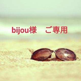 【bijou様 ご専用】ビス リング  石ありイエローゴールド   14号(リング(指輪))
