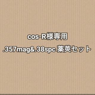 cos-R様専用 薬莢セット(その他)