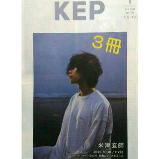 KEP 20.1月号 関西版 米津玄師 ハチ/MISIA 表紙 3冊セット(ミュージシャン)