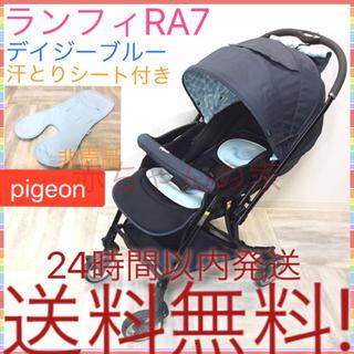 ピジョン(Pigeon)の人気 ピジョン ランフィ RA7 デイジーブルー 汗とりシート付き 送料無料(ベビーカー/バギー)