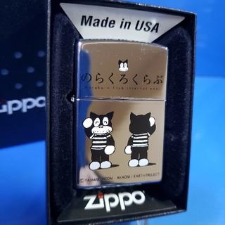 ジッポー(ZIPPO)の新品❤99D'ZIPPO #250❤のらくろ♥NORAKUROCLUB❤送料無料(タバコグッズ)