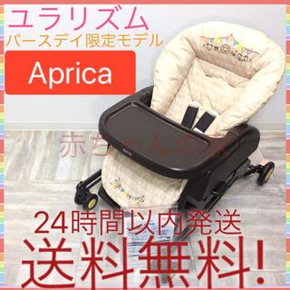アップリカ(Aprica)の大人気 バースデイ限定 アップリカ ユラリズム EASY WASH 送料無料(ベビーベッド)