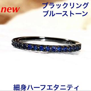 newブラックリング ブルー系色ストーンハーフエタニティリング(リング(指輪))