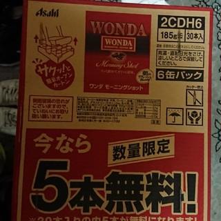 アサヒ(アサヒ)のアサヒ ワンダ モーニングショット 缶コーヒー 90本(コーヒー)