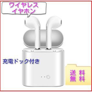 アイフォーン(iPhone)のワイヤレスイヤホン(ヘッドフォン/イヤフォン)