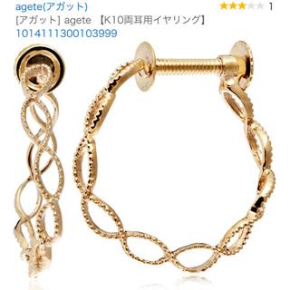 アガット(agete)の夜様 専用です⭐︎アガット イヤリング(イヤリング)