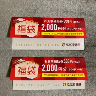 ココイチ CoCo壱番屋 お食事補助券 4,000円分  福袋(レストラン/食事券)