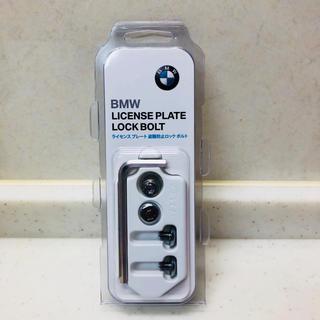 BMW - BMW純正 ライセンスプレート ナンバープレート ロックボルト