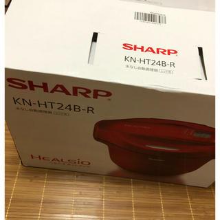 シャープ(SHARP)の新品未使用 シャープヘルシオ  ホットクック2.4ℓ KN-HT24B-R (調理機器)