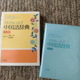 小学館 - プログレッシブ中国語辞典 第2版