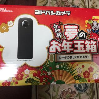 リコー(RICOH)の新品未使用 ヨドバシカメラ[福袋] シータの(360°カメラ)今だけ(コンパクトデジタルカメラ)