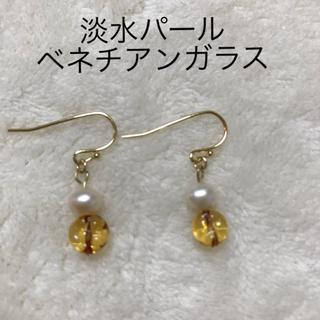 淡水パールピアス 本真珠 ベネチアンガラス レディース  黄色 シンプル(ピアス)