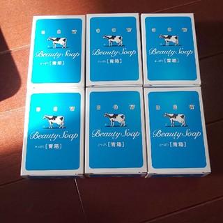 ギュウニュウセッケン(牛乳石鹸)の牛乳石鹸青箱六個(ボディソープ/石鹸)