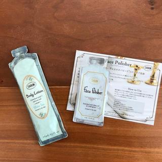 サボン(SABON)のサボン サンプルセット(洗顔料)