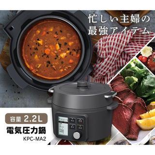 アイリスオーヤマ - 電気圧力鍋 アイリスオーヤマ 圧力鍋 電気 2.2L KPC-MA2-Bブラック