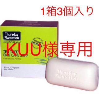 【新品未使用】ティーツリーソープ 3個入り(ボディソープ/石鹸)