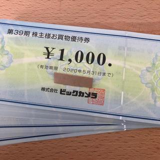 ビックカメラ 株主優待券 68000円分(ショッピング)