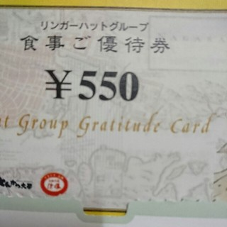 リンガーハット 株主優待券   25枚 13750円分 (レストラン/食事券)