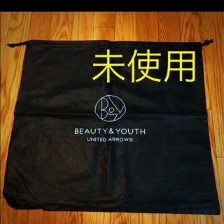 ビューティアンドユースユナイテッドアローズ(BEAUTY&YOUTH UNITED ARROWS)の未使用BEAUTY & YOUTH UNITED ARROWS保管袋(ショップ袋)