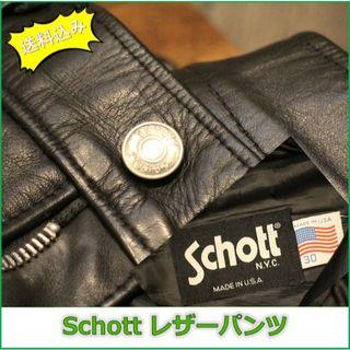 ショット(schott)のschott(ショット)レザーパンツ 30(Mサイズ)(その他)