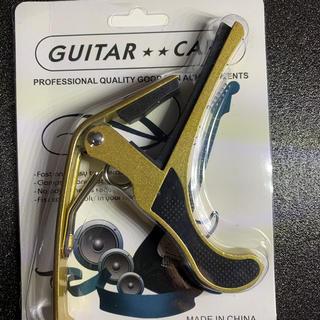 ギターカポタスト  金(アコースティックギター)