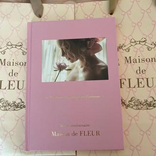 メゾンドフルール(Maison de FLEUR)のMaison de FLEUR 数量限定 5周年記念スタイルブック(ノベルティグッズ)