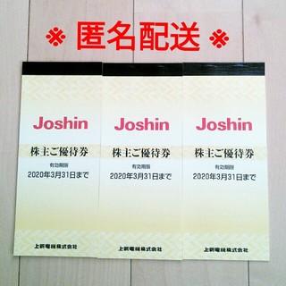 上新電機 ジョーシン電機 株主優待券(ショッピング)