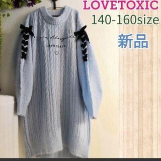 ラブトキシック(lovetoxic)の新品最終価格150cm女の子ワンピース 送料込(ワンピース)