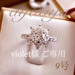 violet様 ご専用(リング(指輪))